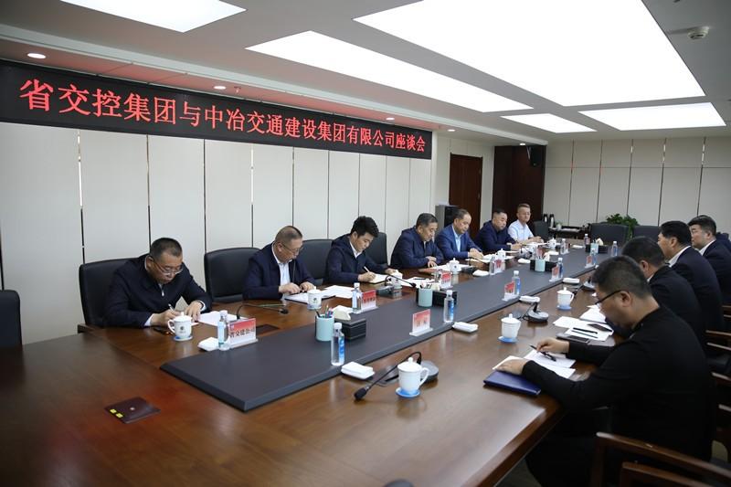 省交控集团与中冶交建集团开展座谈