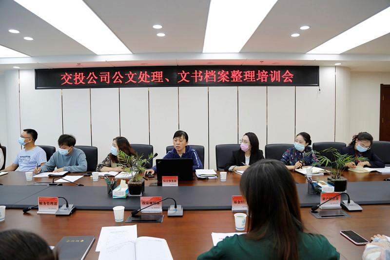 【省交投公司】开展公文处理和文书档案整理培训